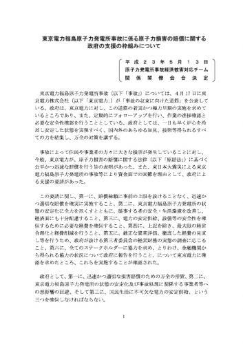 songaibaisho_110513_01.jpg