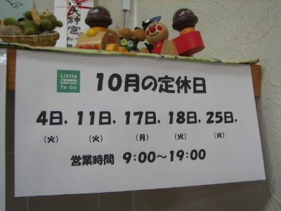 2011_10070003.jpg