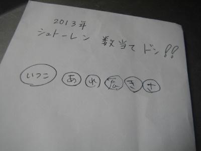 2013_12100003.jpg