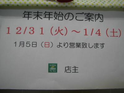2013_12270011.jpg