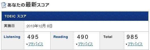 TOEIC結果201312