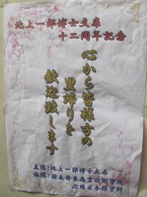 ikegami09.jpg