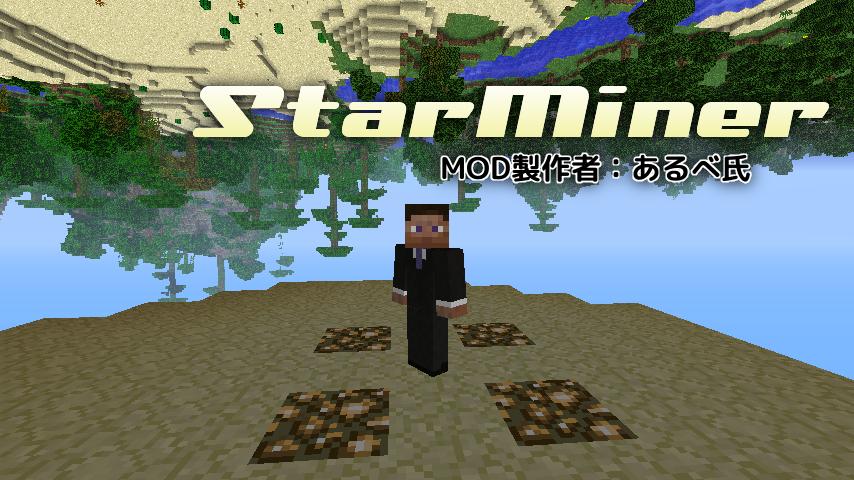 StarMiner-1.png