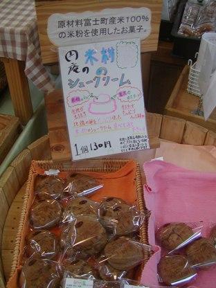 ダムの駅 富士 しゃくなげの里 (3)