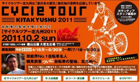 サイクルツアー北九州