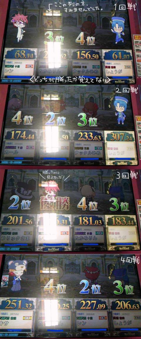 9譛・譌・蟇セ謌ヲ邨先棡_convert_20110910194647
