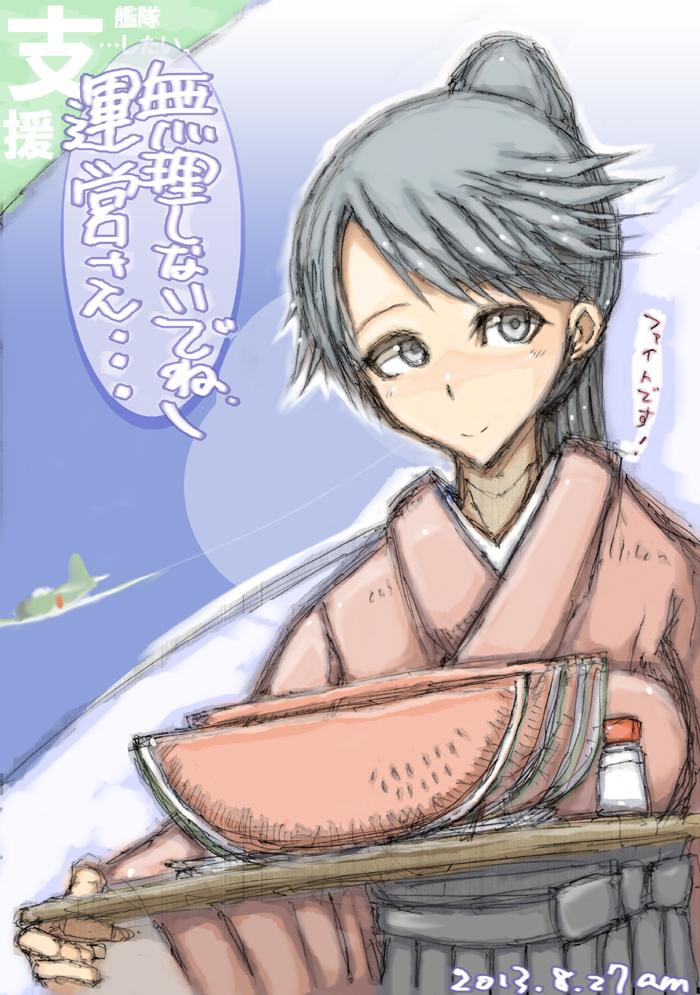 20130826hosho_1.jpg