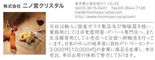 ninomiya.jpg