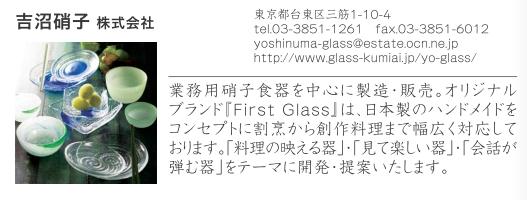 yoshinuma.jpg