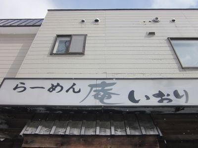 いおり 行灯
