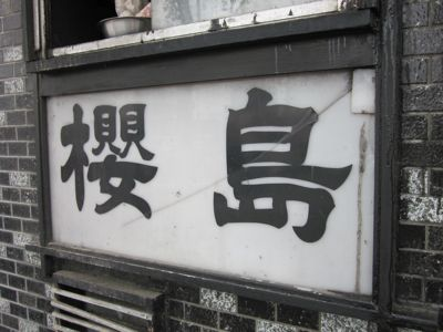 櫻島2369