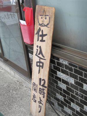 櫻島2369たこ