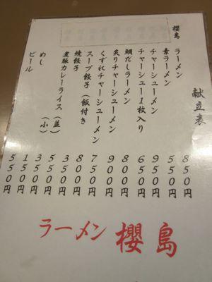 櫻島2369めにゅ