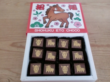 馬チョコレート