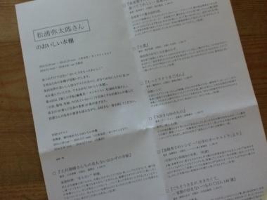 松浦弥太郎さんの本