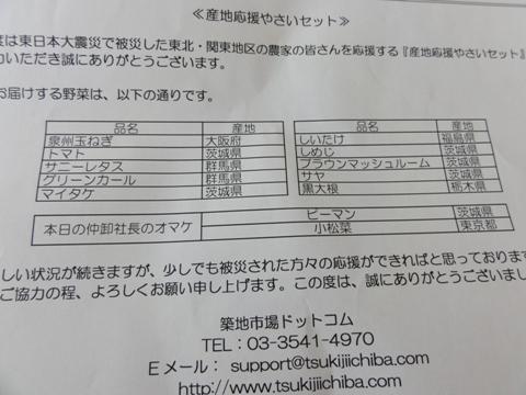 被災地野菜03(2011.05.28)