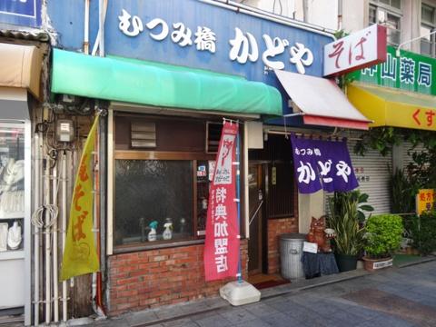 かどや(2013.08.08)