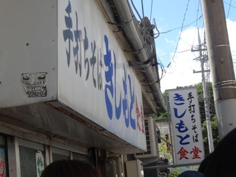 きしもと(2013.08.09)