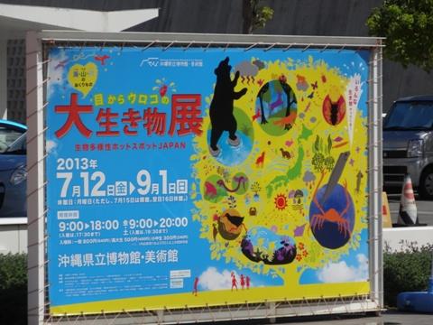 大生き物展(2013.08.10)