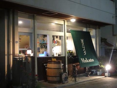 ワイン食堂Makato(2013.08.10)
