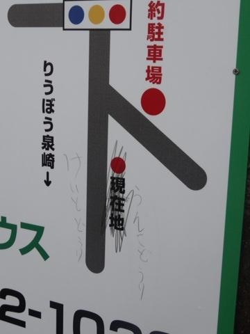 街歩き15(2013.08.12)