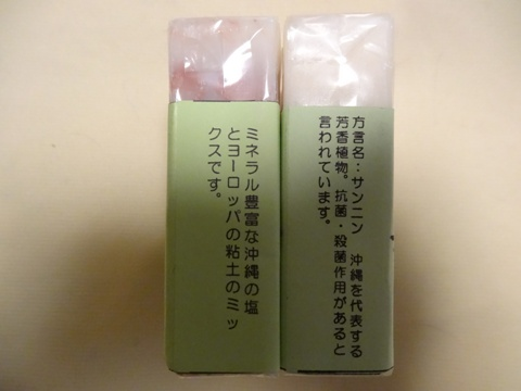 石鹸02(2013.08.19)