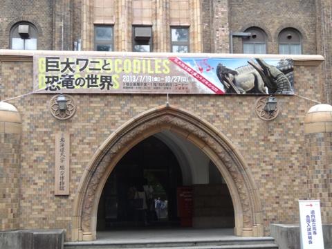 北大総合博物館02(2013.09.07)