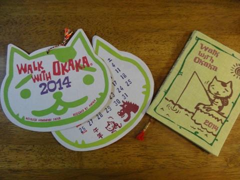 おかかちゃんカレンダー01(2013.11.17)