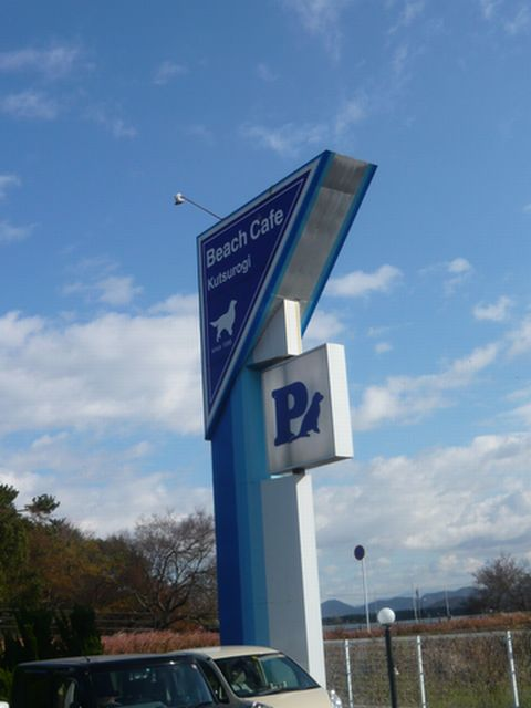 P1050337ぶ