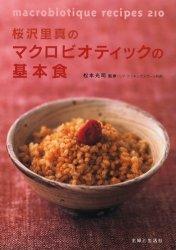 桜沢リマのマクロビオティック基本食