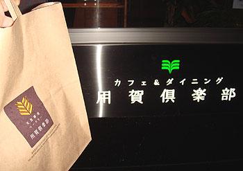 用賀倶楽部様のパンはおいしいです!