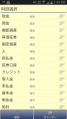 Screenshot_2013-09-09-13-44-51.png