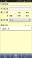 Screenshot_2013-09-09-14-00-44.png