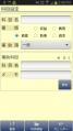 Screenshot_2013-09-09-14-48-43.png