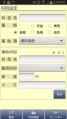 Screenshot_2013-09-09-14-49-15.png