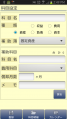 Screenshot_2013-09-09-14-49-31.png
