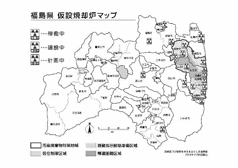 福島県マップ_Mono (800x566)
