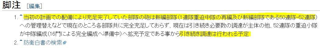 重迫撃砲隊3