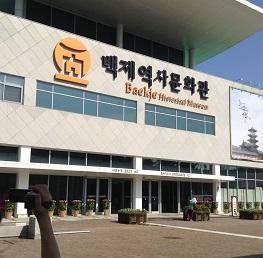 百済歴史文化館