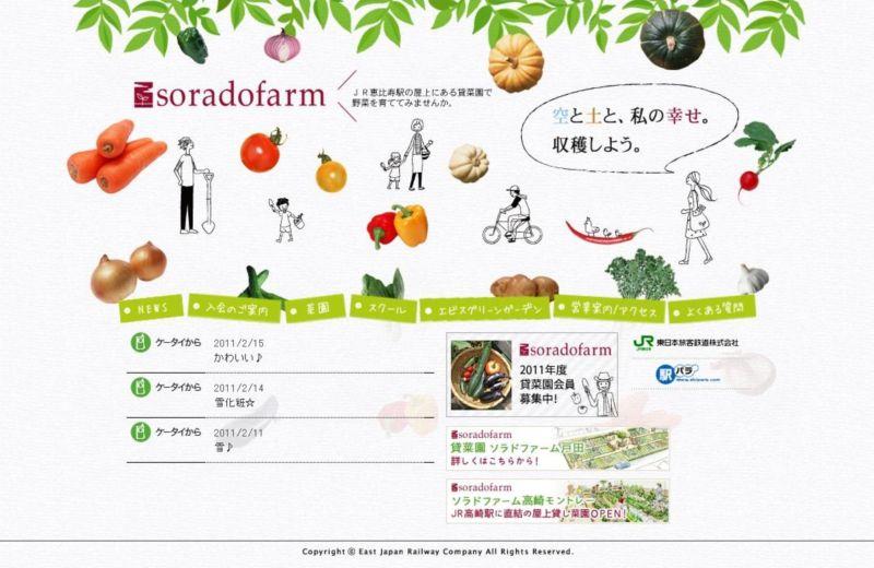 JR東日本・貸菜園_R