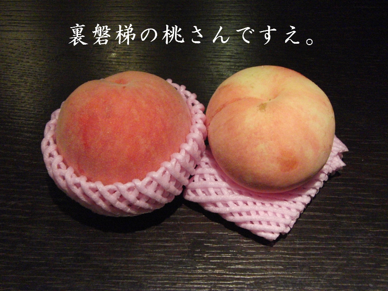 裏磐梯の桃さん