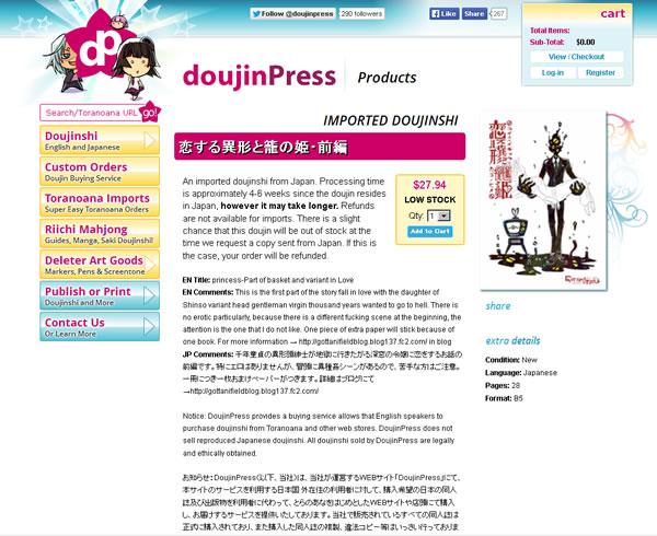 恋いぎょ海外通販サイト01