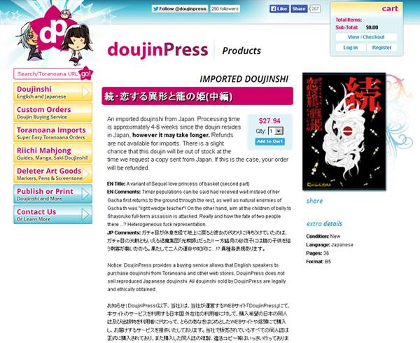 恋いぎょ海外通販サイト02