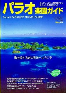 『パラオ楽園ガイド』表紙