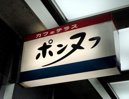 新橋 ポンヌフ