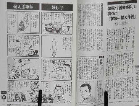sangoku_spi01.jpg