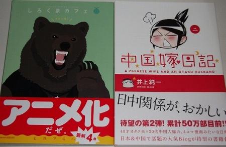 sirokuma_chuugoku2_1203.jpg
