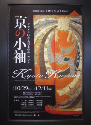 京の小袖展 ポスター