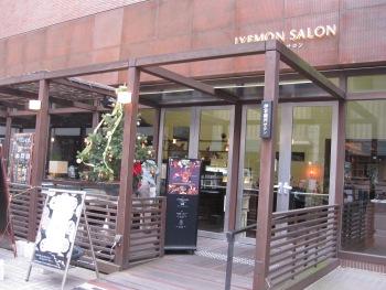 伊右衛門サロン iyemon salon