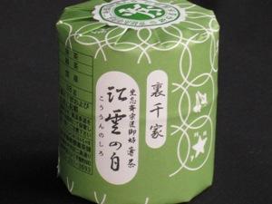 柳桜園 江雲の白
